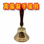 手振鈴 4.5寸 真鍮製 洋りん 高さ24センチ