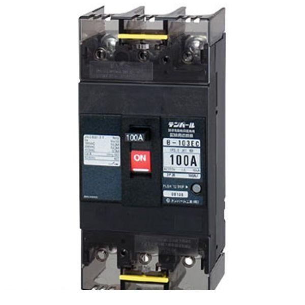 【キャンセル不可商品】テンパール工業 B-103EC 100A AL 配線用遮断器 警報接点付 B103EC100AAL