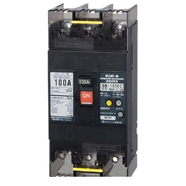 【キャンセル不可商品】テンパール工業 GB-103EC 100A W2 200-415V 漏電遮断器 GB103EC100AW2200415V