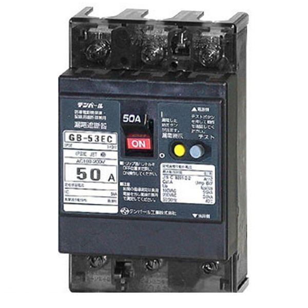 【キャンセル不可商品】テンパール工業 GB-53EC 30A 30MA 200-415V 漏電遮断器 GB53EC30A30MA200415V