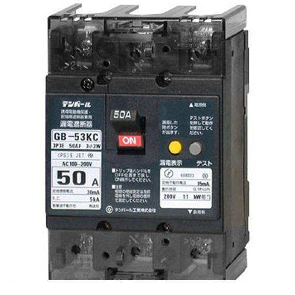 【キャンセル不可商品】テンパール工業 GB-53KC 20A 100MA 分電盤協約形サイズ漏電遮断器 GB53KC20A100MA