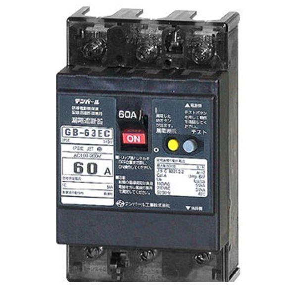 【キャンセル不可商品】テンパール工業 GB-63EC 60A 30MA 200-415V 漏電遮断器 GB63EC60A30MA200415V