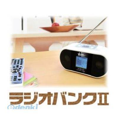 【個数:1個】 直送 【代引不可・同梱不可】 DRS-200 ベセトジャパン ラジオバンク