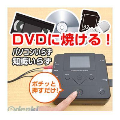 直送 【代引不可・同梱不可】 MEDRECD8 サンコー PCいらずでDVDにダビングできるメディアレコーダー