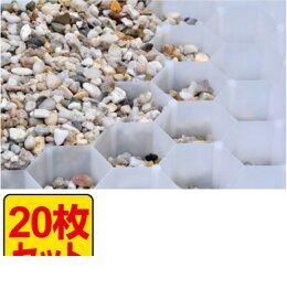 GRAVEL FIX PROx20 グラベルフィックスプロ 砂利地盤安定材 砂利舗装材 ホワイト 1176×764×32mm 約0.9平米/1枚 【20枚セット】【即納・在庫】