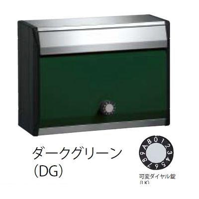 ナスタ NASTA KS-MB34S-LK-DG DESIGN POST戸建・集合郵便受箱 ダークグリーン