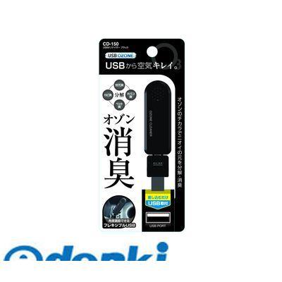 槌屋ヤック CD-150 送料0円 安値 ブラックCD150 USBオゾナイザー