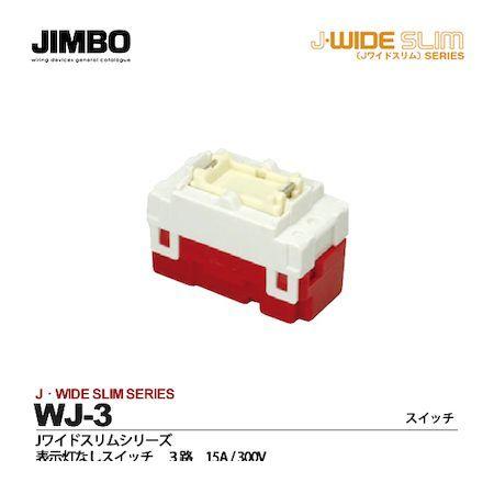 神保電器 WJ-3 WJ3 Jワイド3路スイッチ 税込 商舗