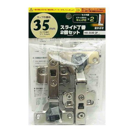 和気産業 4903757285637 NS3550-2P 10%OFF メーカー直送 スライド丁番 キャッチ付き カップの径35mm 2入 全かぶせ