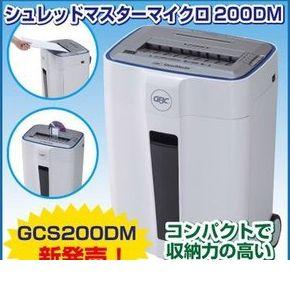 アコ・ブランズ・ジャパン GCS200DM シュレッドマスターマイクロ シュレッダー 200DM