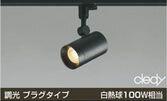 AL41137 LEDスポットライト