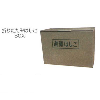 【個数:1個】ORIRO 松本機工 HASIGO-SUS-BOX-M 直送 代引不可・他メーカー同梱不可 強力折たたみ式避難はしご用 ステンレス製格納箱 Mサイズ HASIGOSUSBOXM