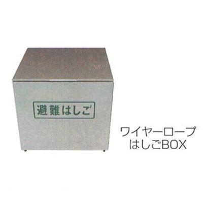 【個数:1個】ORIRO 松本機工 WAIYA-SUS-BOX-M 直送 代引不可・他メーカー同梱不可 ワイヤーロープ式避難はしご用ステンレス製格納箱 Mサイズ WAIYASUSBOXM