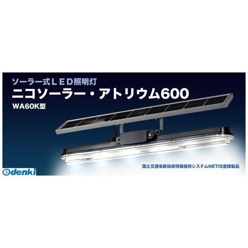 日恵 WA60K-004A/J5 直送 代引不可・他メーカー同梱不可 ニコソーラー・アトリウム600 人感センサー付WA60K004A/J5