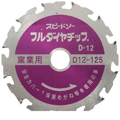 【個数:1個】若井産業 WAKAI D9-125 スピードソー D9-125 フルダイヤ 窯業系サイデング用 D9125