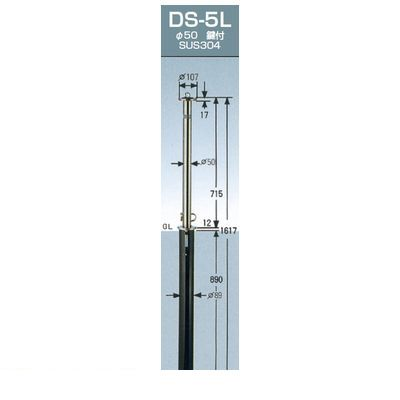 グリーンライフ DS-5L ガードナー 車止めポール上下式 φ50.8 埋め込み式 カギ・フック付 H715ミリ DS5L