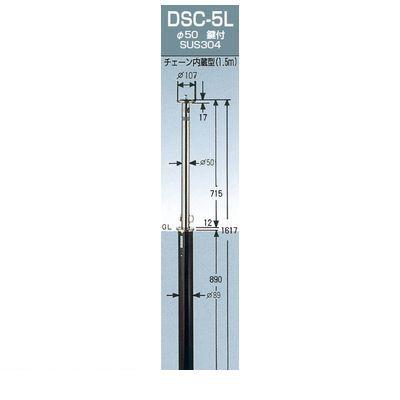 グリーンライフ DSC-5L ガードナー 車止めポール上下式 φ50.8 埋め込み式 チェーン内蔵 H715ミリ DSC5L