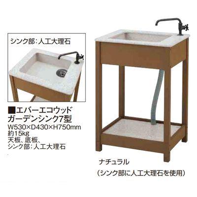 【個人宅配送不可】タカショー TAKASHO 14326900 直送 代引不可・他メーカー同梱不可 エバーエコウッド ガーデンシンク7型 ECS-7