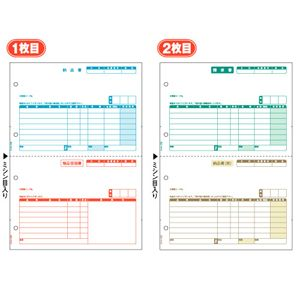 ヒサゴ [GB1103] 納品書(単票・2枚組)