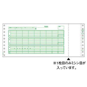 ヒサゴ GB846 給与封筒【250セット】