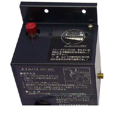 ダイニチ工業 OP60 オイルパスOP-60