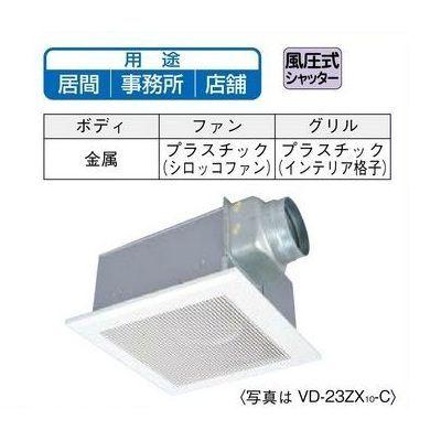 三菱換気扇 VD-23ZX10-C ダクト用換気扇 低騒音インテリア格子タイプ【クールホワイト】 VD23ZX10C