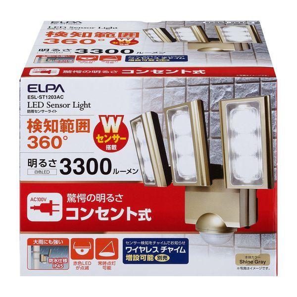 朝日電器 ELPA ESL-ST1203AC AC センサーライト ESLST1203AC