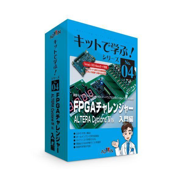 アドウィン お買い得 40%OFFの激安セール ADWIN AKE-1104S キットで学ぶ シリーズNo.4 AKE1104S キット FPGAチャレンジャー入門編:ALTERA版 CDセット
