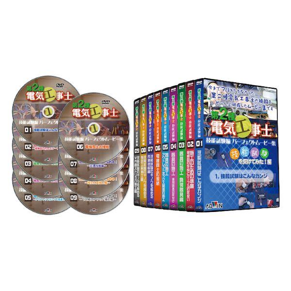 アドウィン ADWIN AKE-1302S 直送 代引不可・他メーカー同梱不可 第2種電気工事士技能試験DVD 全9巻セット AKE1302S
