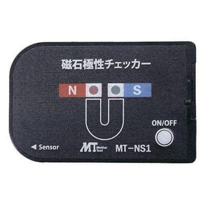 マザーツール MT-NS1 磁石極性チェッカー MTNS1