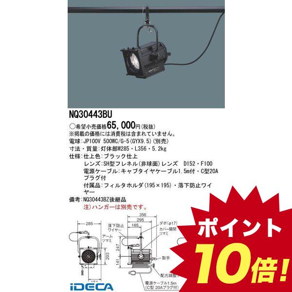 AL08290 6型500WSHスポットライト ブラック 【ポイント10倍】