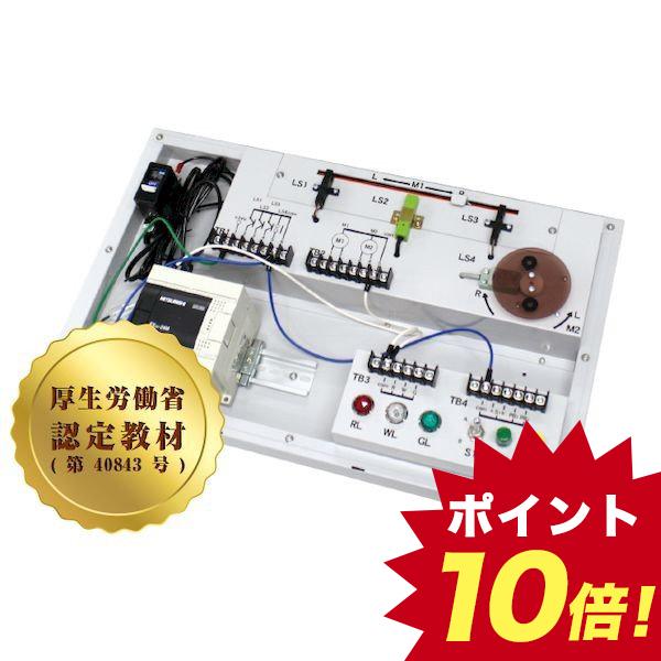 AR54866 PLCトレーニングシステム 三菱24MR 実習キット単品