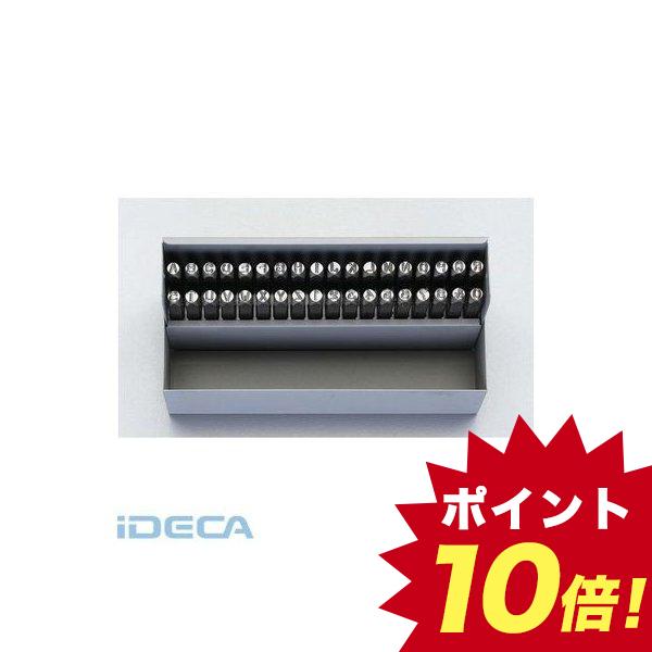 【個人宅配送不可】AR97380 直送 代引不可・他メーカー同梱不可 9.5mm 英字・数字 刻印セット【キャンセル不可】