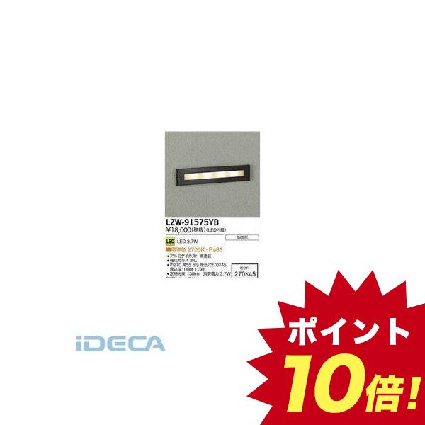 AT65236 LED屋外足元灯 商舗 高品質 送料無料
