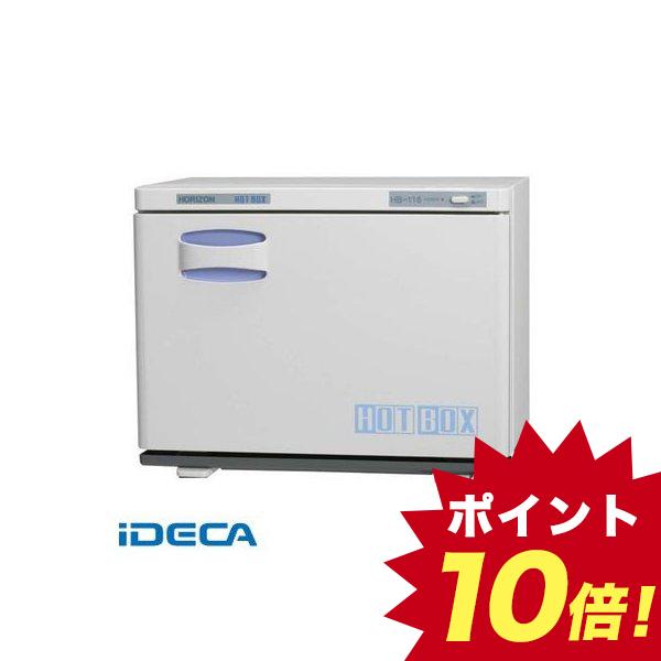 BN76740 ホリズォン ホットボックス ●手数料無料!! 別倉庫からの配送 送料無料 HB-118S