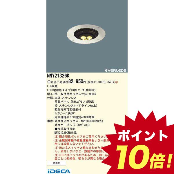 【送料無料】 BP62103 ライトアップ照明 EVERLEDS LED地中埋込型照明器具電球色 【ポイント10倍】, ワインハウス DAIKEN 07d113e7