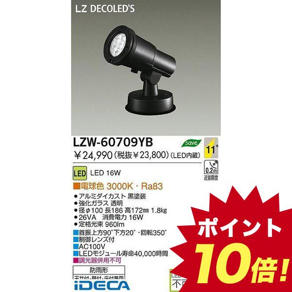 BR38961 LED屋外スポットライト【送料無料】