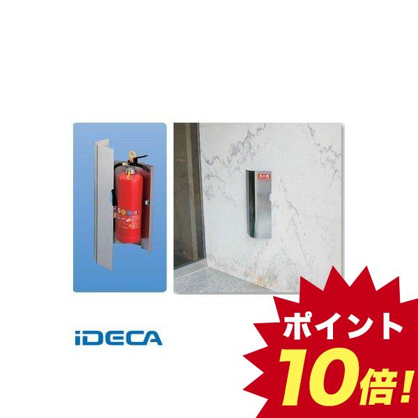 BS96991 消火器ボックス 壁付型