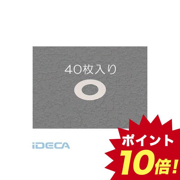 【個人宅配送不可】BV04994 直送 代引不可・他メーカー同梱不可 内20/外30mm【ステンレス製】シムリングセット【10枚X4サイズ【キャンセル不可】
