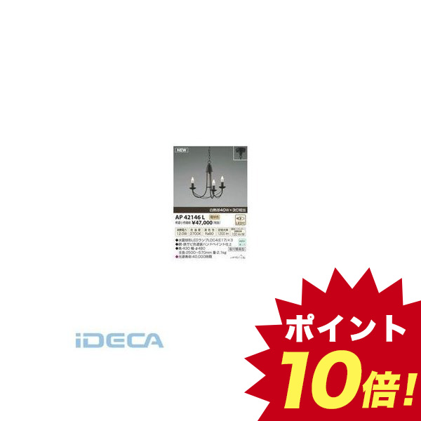 BW09617 LEDペンダント