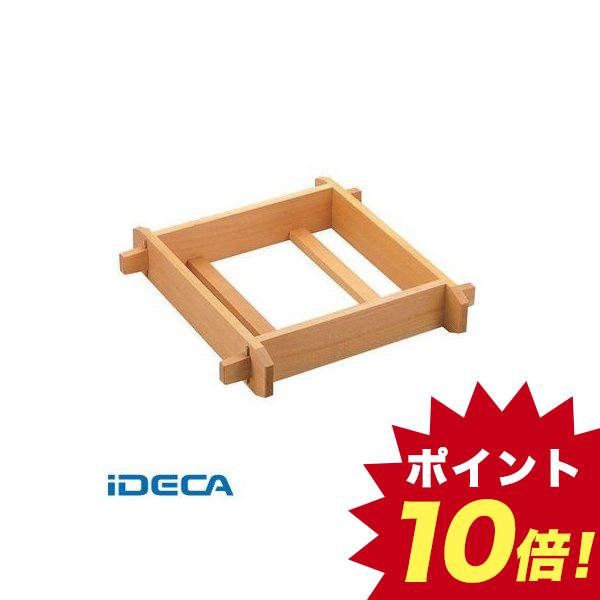 BW49467 木製 角セイロ 浅口 サワラ材 36