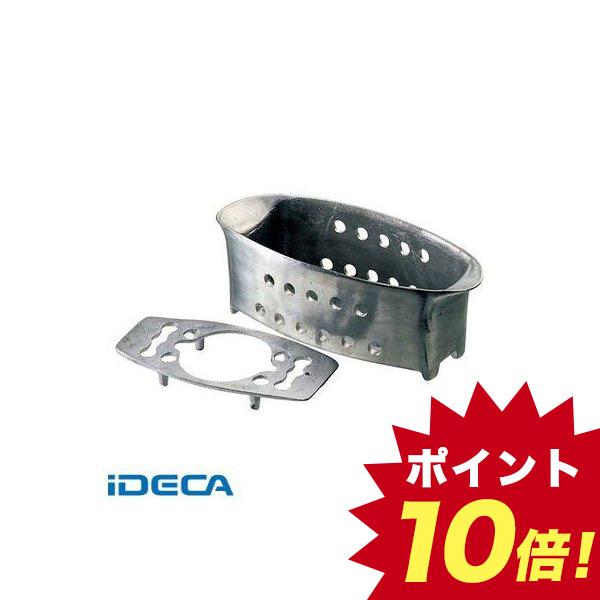 BW63238 アルミ 魚皿用 コンロ