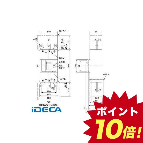 CM90351 漏電ブレーカ BJW型【キャンセル不可】