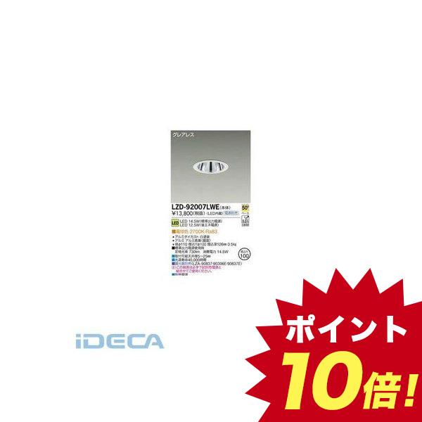 LEDダウンライト CM95248