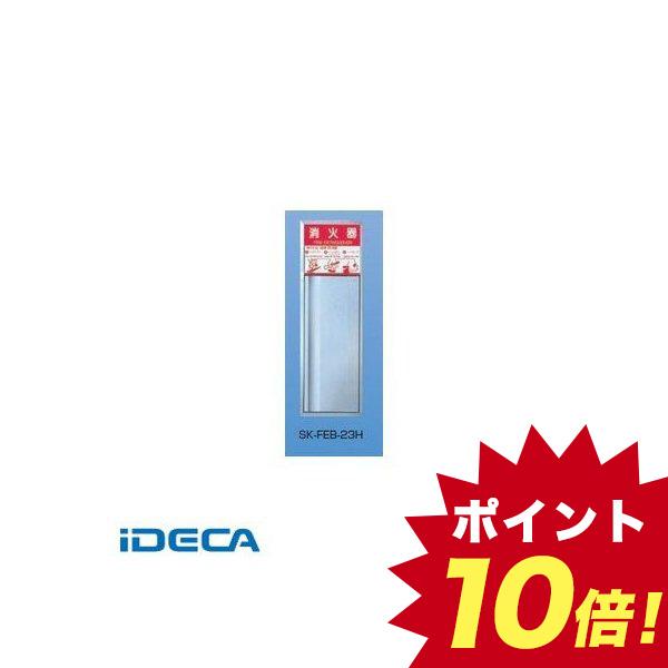 【オンラインショップ】 CN50136 消火器ボックス 全埋込型 【ポイント10倍】, タイシンムラ 7f750dcf