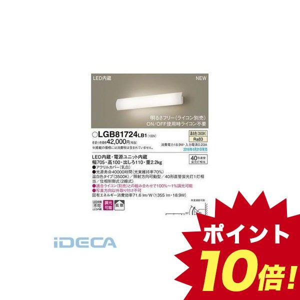 CN51624 LEDブラケット 長手フラップ 温白色