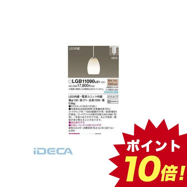 CN72530 LEDペンダントダクト用乳白