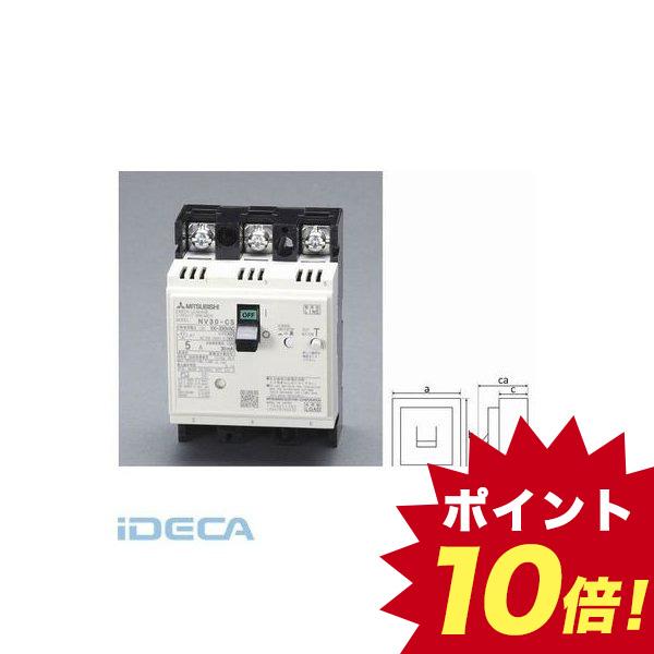 【個人宅配送不可】CP57442 直送 代引不可・他メーカー同梱不可 AC100-230V/15A/3極 漏電遮断器【フレーム30】【キャンセル不可】