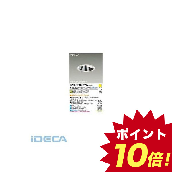 CP62259 LEDダウンライト