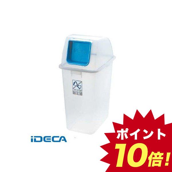 CS01637 分別リサイクルペールセット 90N プッシュ